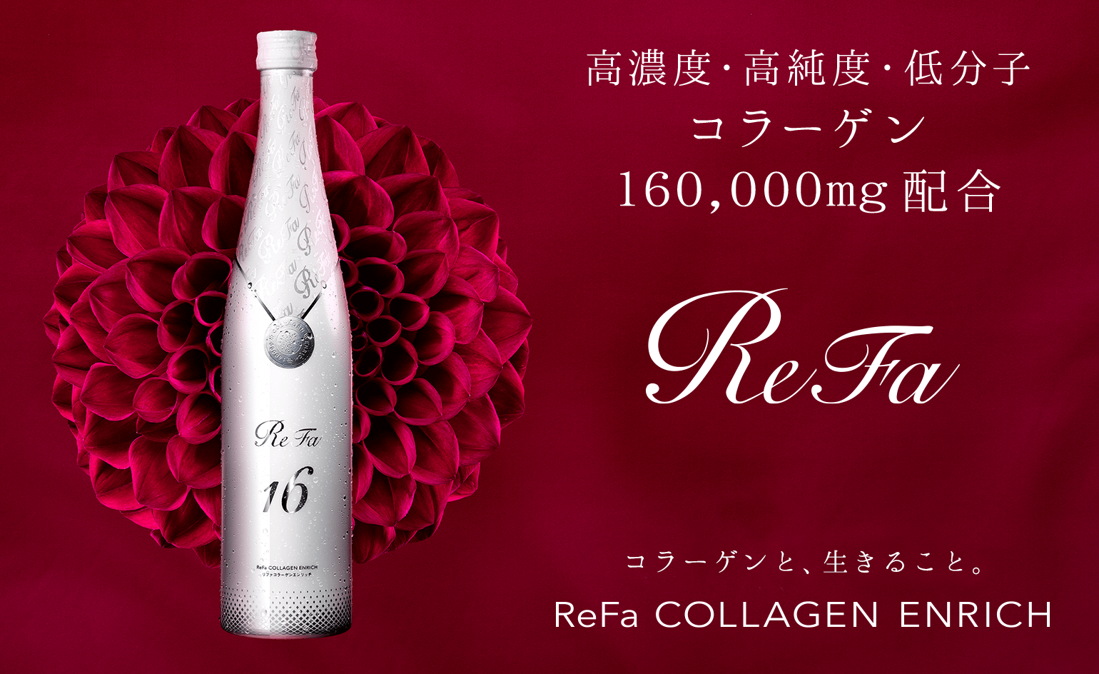 ReFa COLLAGEN ENRISH