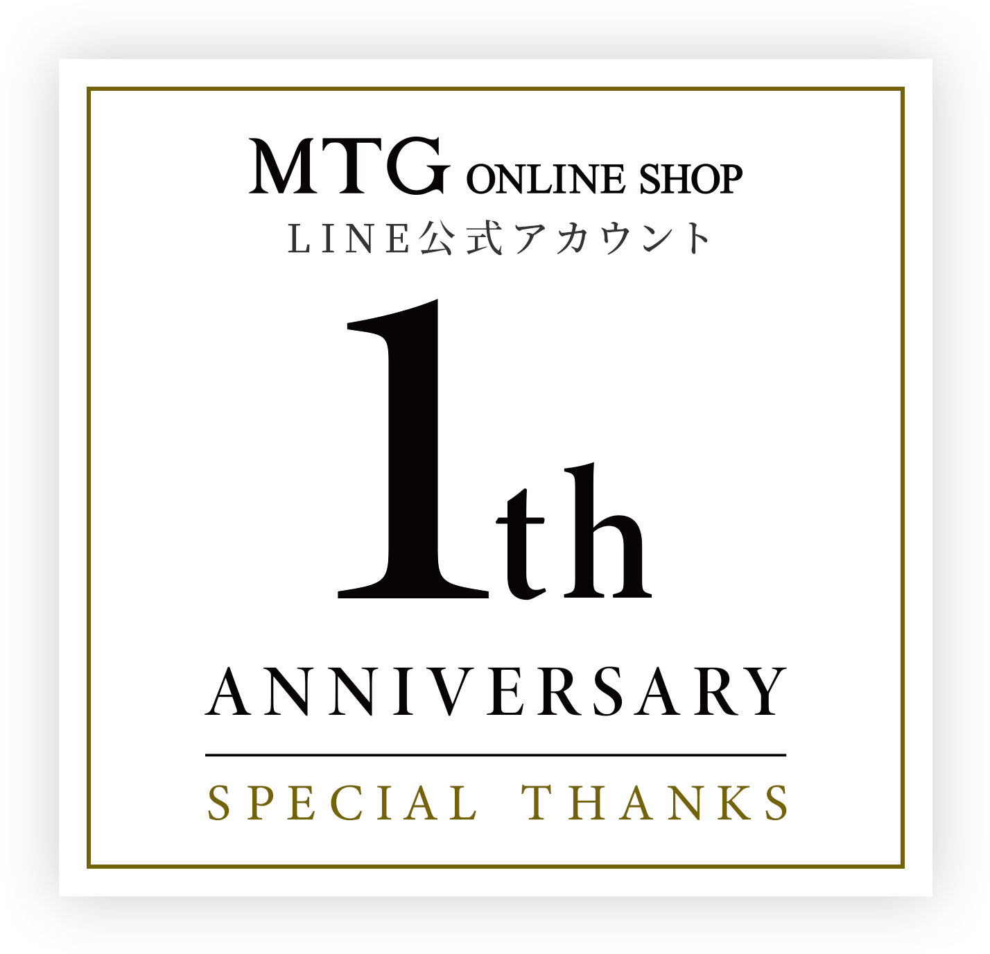 MTG ONLINESHOP LINE公式アカウント 1th ANNIVERSARY SPECIAL THANKS