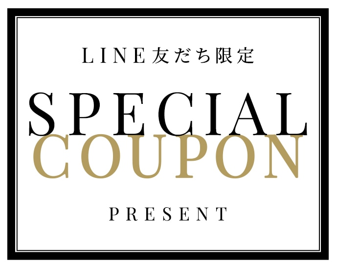 LINE友だち限定 SPECIAL COUPON PRESENT