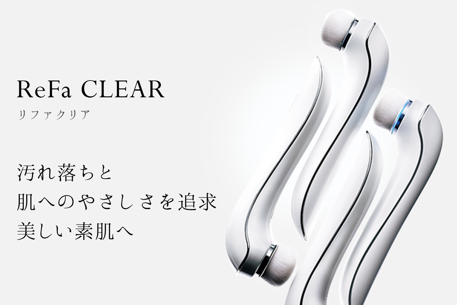 ReFa CLEAR リファクリア