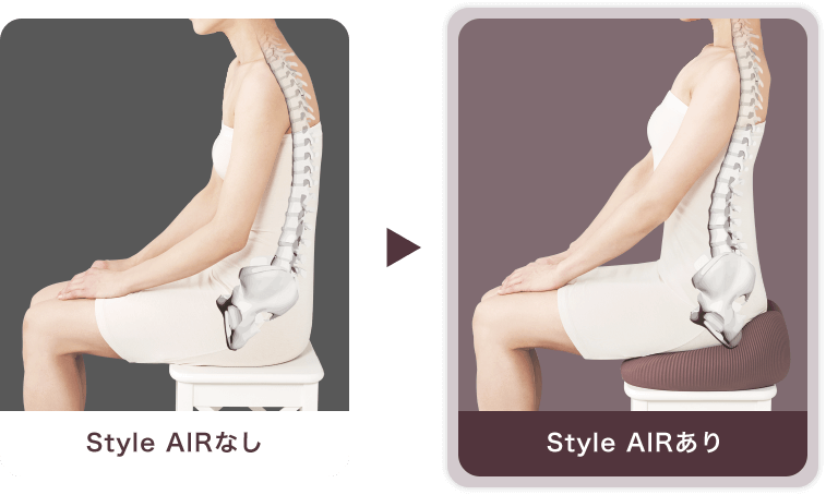 Style AIRなし Style AIRあり