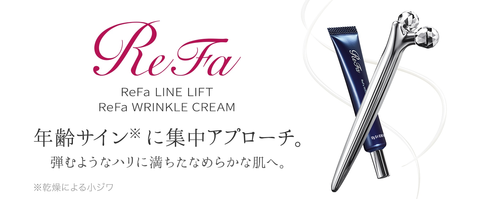 ReFa LINE LIFT & ReFa WRINKLE CREAM 販売開始いたしました