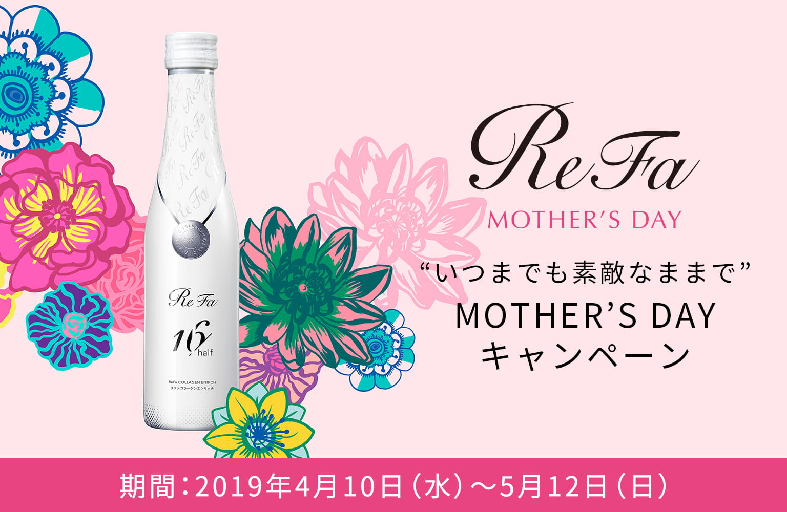 MOTHERS'S DAYキャンペーン