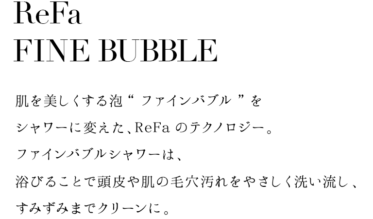 ReFa FINE BUBBLE